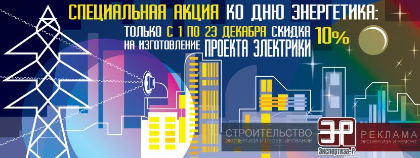 Акция ко Дню энергетика: с 1 по 23 декабря скидка 10% на изготовление проекта электрики