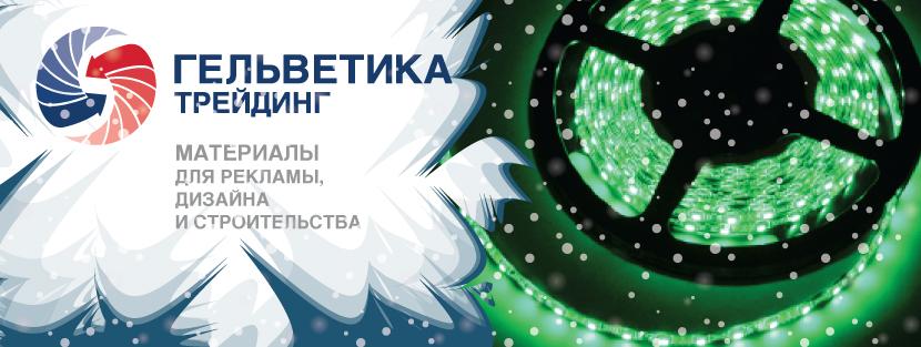 Группа фирм Гельветика, материалы для рекламы, дизайна и строительства