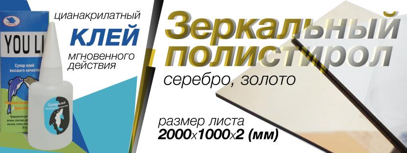 В продажу поступил: цианакрилатный клей мгновенного действия «WIND SPEED» и полистирол российского производства