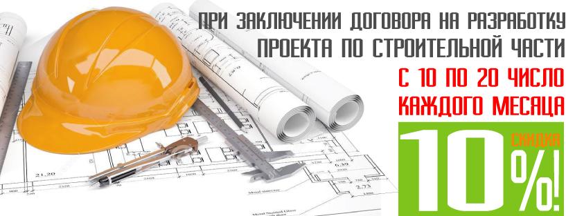 Акция: скидка 10% на разработку проекта по строительной части с 10 по 20 число каждого месяца