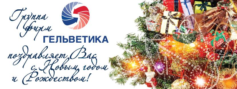 Группа фирм Гельветика поздравляет Вас с Новым годом и Рождеством