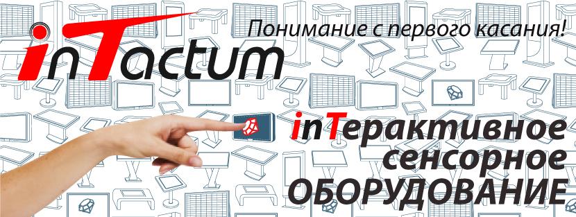 InTactum - интерактивное сенсорное оборудование