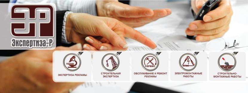 Экспертиза-Р - экспертиза рекламы, строительная экспертиза, обслуживание и ремонт рекламы