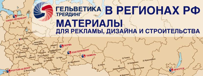 Гельветика в регионах РФ