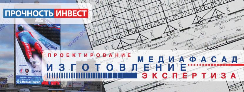 Прочность Инвест - проектирование зданий, медиафасадов, наружной рекламы