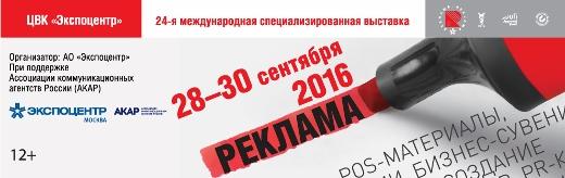 Выставка «РЕКЛАМА-2016»