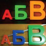 Предлагаем готовые объемные пластиковые буквы и знаки под заказ!